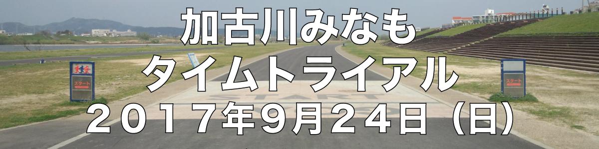第5回加古川みなもタイムトライアル 開催決定!!